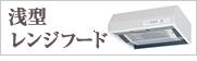 名古屋 レンジフード.com-浅型レンジフード