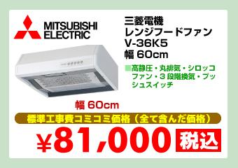 三菱電機 浅型レンジフード