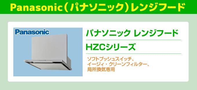 Panasonic(パナソニック)レンジフード HZCシリーズ