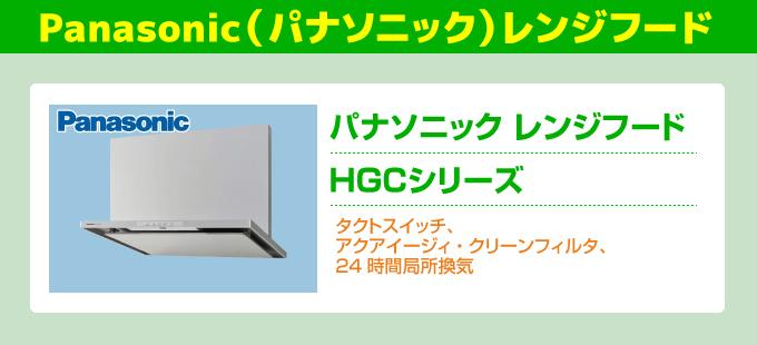 Panasonic(パナソニック)レンジフード HGCシリーズ