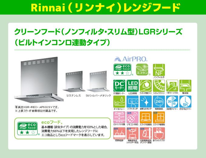 Rinnnai(リンナイ)レンジフード クリーンフード(ノンフィルタ・スリム型)LGRシリーズ(ビルトインコンロ連動タイプ)
