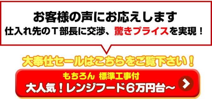 top_sale_sugiyama