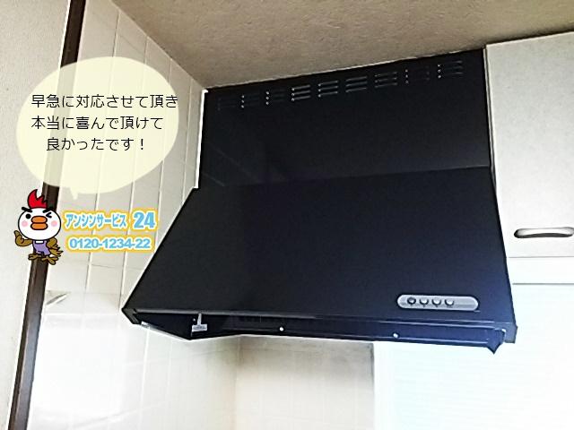 名古屋市昭和区レンジフード交換工事(ナスラックBDR-3HL-7517TNBK)