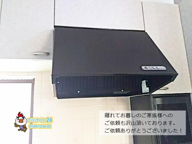 春日井市レンジフード交換工事(富士工業BDR-3HL-601TNBK)