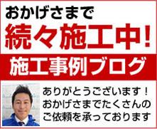 名古屋レンジフード.com|名古屋市 施工事例集
