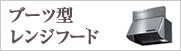 名古屋 レンジフード.com-ブーツ型レンジフード