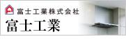 名古屋 レンジフード.com-富士工業(富士工業株式会社)