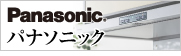 名古屋 レンジフード.com-パナソニック(Panasonic)