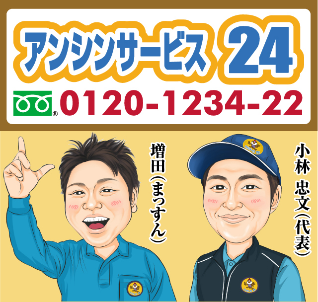 名古屋レンジフード.com|名古屋市