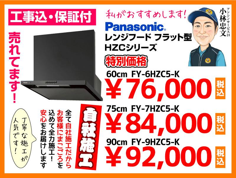 パナソニック(Panasonic) レンジフード フラット型 HZCシリーズ ブラック 特別価格 自社施工