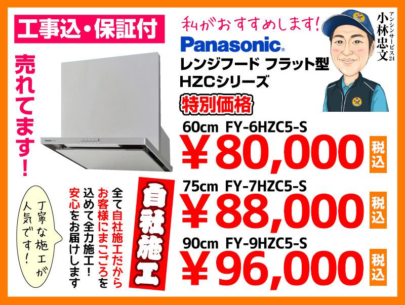 パナソニック(Panasonic) レンジフード フラット型 HZCシリーズ シルバー 特別価格 自社施工