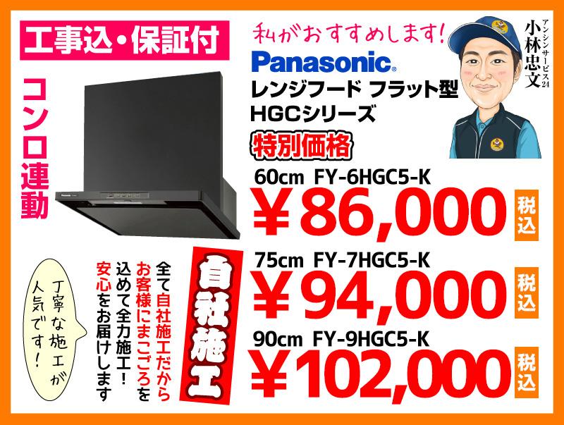 パナソニック(Panasonic) レンジフード フラット型 HGCシリーズ ブラック 特別価格 自社施工