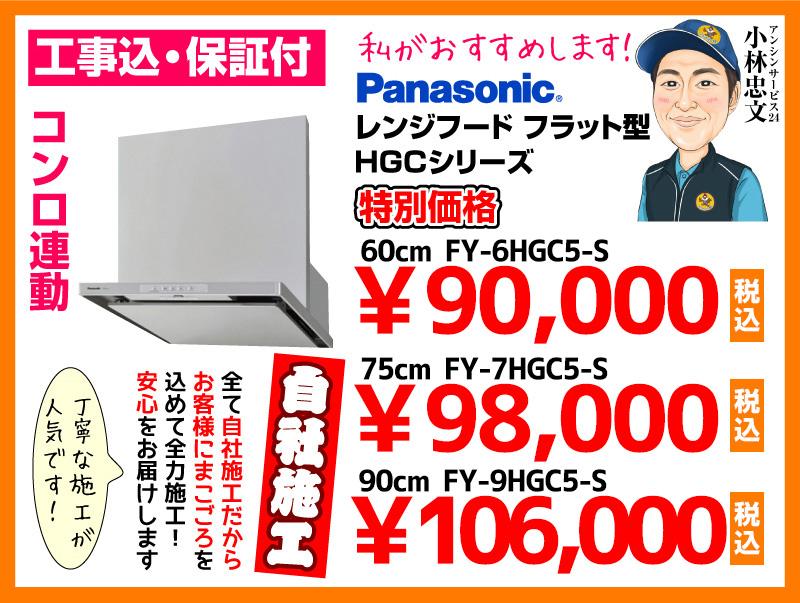 パナソニック(Panasonic) レンジフード フラット型 HGCシリーズ シルバー 特別価格 自社施工