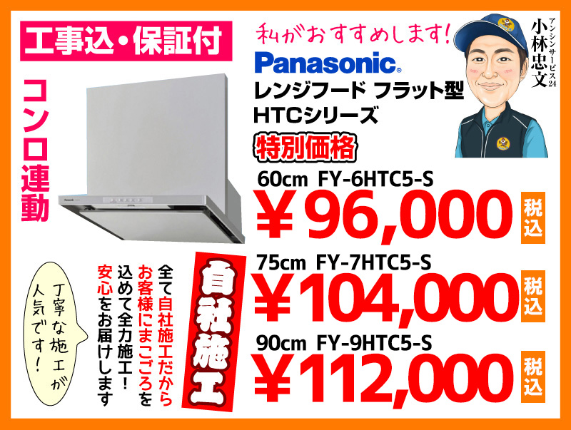 パナソニック(Panasonic) レンジフード フラット型 HTCシリーズ シルバー 特別価格 自社施工