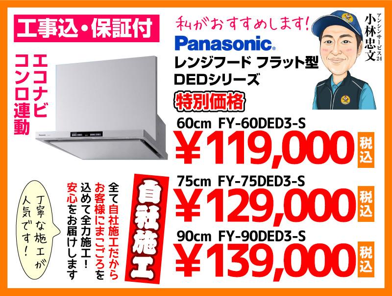 パナソニック(Panasonic) レンジフード フラット型 DEDシリーズ シルバー 特別価格 自社施工