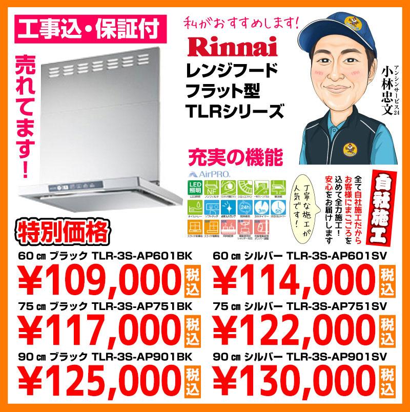リンナイ(Rinnai)レンジフード フラット型TLRシリーズ