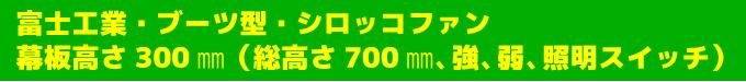 富士工業・ブーツ型・シロッコファン幕板高さ300㎜(総高さ700㎜、強、弱、照明スイッチ)