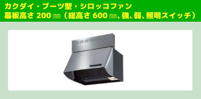 富士工業・ブーツ型・シロッコファン(強、中、弱、照明スイッチ)