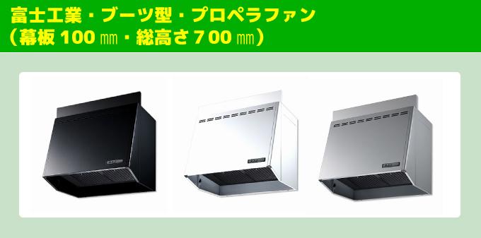 富士工業・ブーツ型・プロペラファン(幕板100㎜・総高さ700㎜)