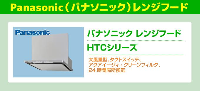 Panasonic(パナソニック)レンジフード HTCシリーズ