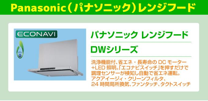 Panasonic(パナソニック)レンジフード DWシリーズ