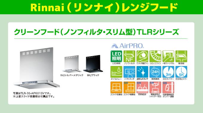 Rinnai(リンナイ)レンジフード クリーンフード(ノンフィルタ・スリム型)TLRシリーズ
