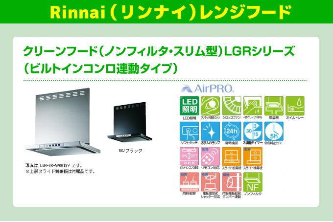 Rinnai(リンナイ)レンジフード クリーンフード(ノンフィルタ・スリム型)LGRシリーズ(ビルトインコンロ連動タイプ)