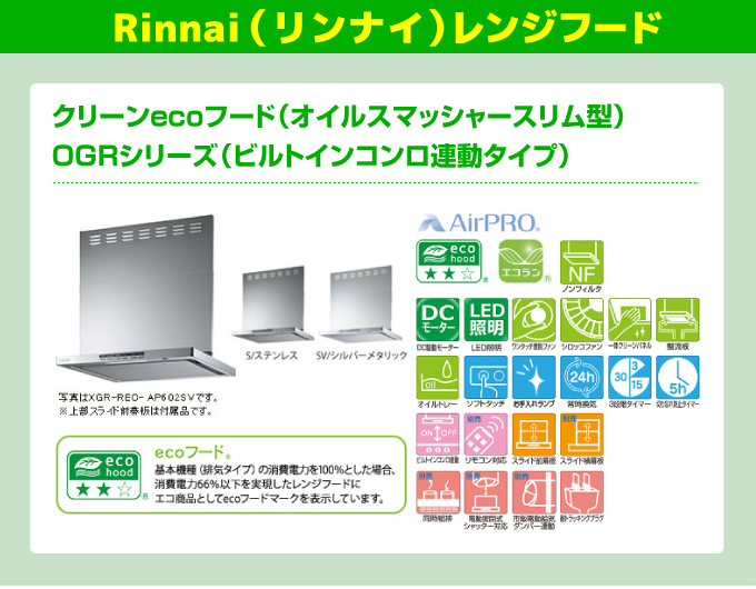 Rinnai(リンナイ)レンジフード クリーンecoフード(オイルスマッシャー型)OGRシリーズ(ビルトインコンロ連動タイプ)